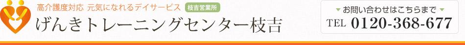 げんきトレーニングセンター枝吉 | デイサービス(げんきグループ)