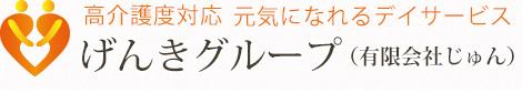 ヘルパー・介護職員(短時間正社員)を募集! / 土日休みのデイサービス・9時~16時半 | デイサービス(げんきグループ)神戸市・明石市