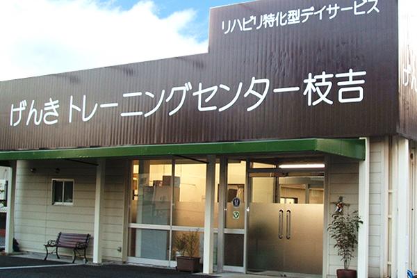 げんきトレーニングセンター枝吉