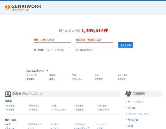 求人情報の検索ならGenkiwork
