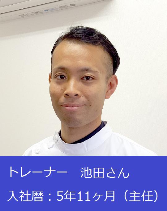 池田さんのインタビューへ