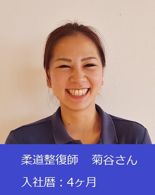 菊谷さんのインタビューへ