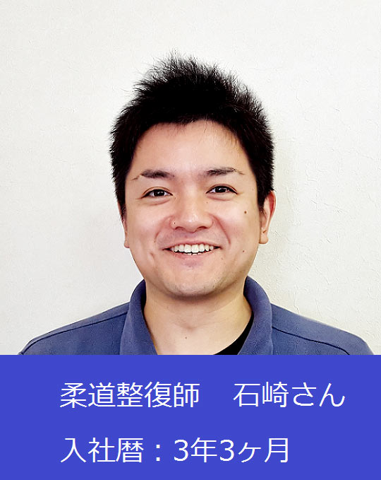 石崎さんのインタビューへ