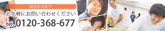 0120-368-677